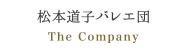 松本道子バレエ団